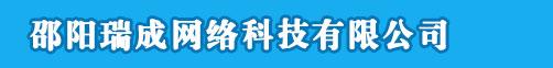 邵阳网站建设_seo优化_网络推广